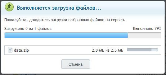 восстановление папки data шаг 3