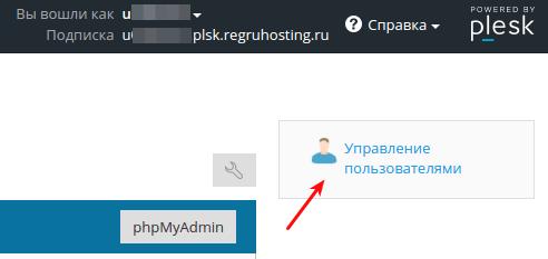 создать нового пользователя базы данных plesk onyx 1