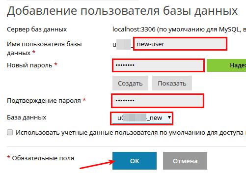 создать нового пользователя базы данных plesk onyx 2