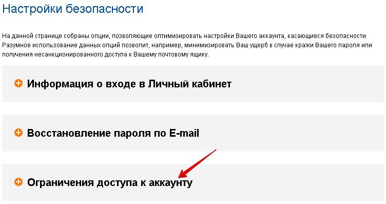 Ограничения доступа к аккаунту