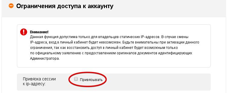 Привязка сессии к ip-адресу