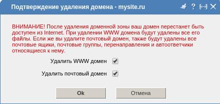 удалить доменное имя в ispmanager 2