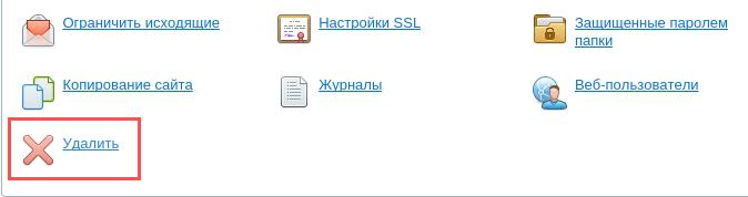 удалить домен в parallels plesk