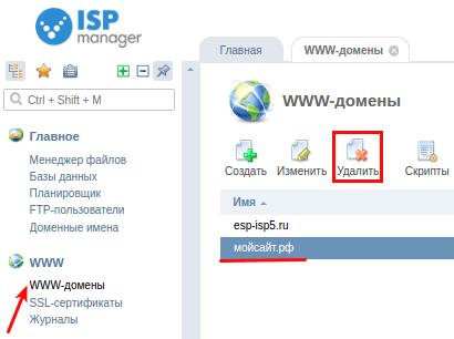 удалить www-домен в isp5 1