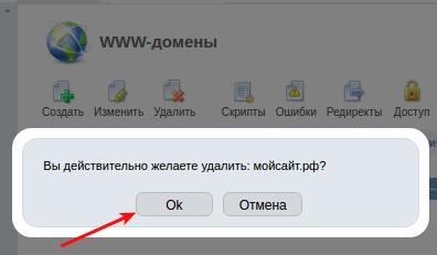 удалить www-домен в isp5 2