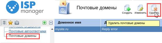 удаление почтового домена в isp