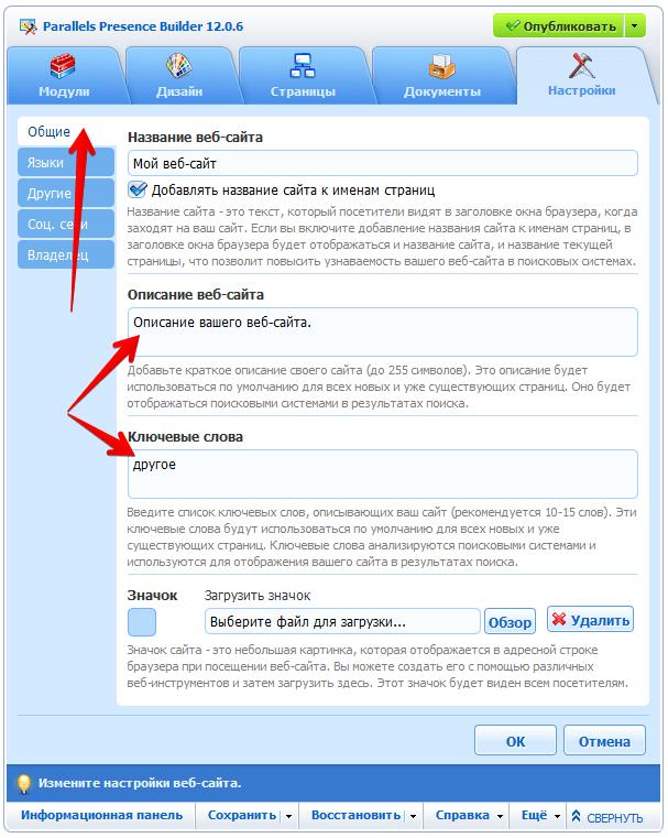 создание и правка описания и ключевых слов в настройках сайта