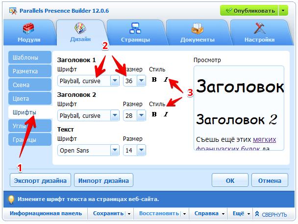 настройка шрифтов сайта