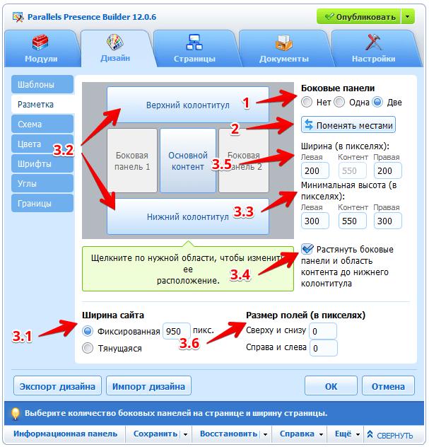 изменение разметки сайта