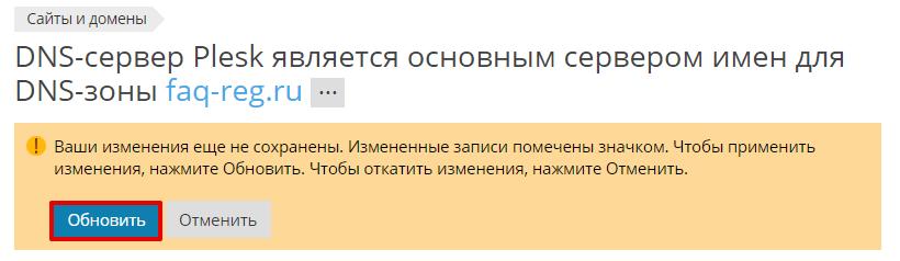 настройка dkim, dmarc 14