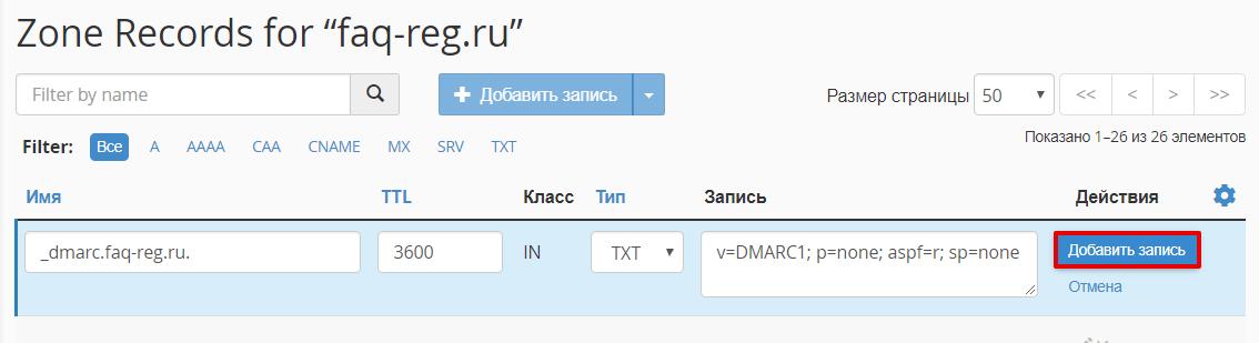настройка dkim, dmarc 16