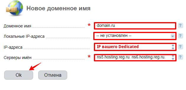 привязать домен к dedicated без панели управления 3