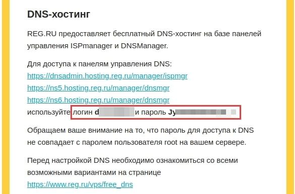 информация о включенных сервисах и паролях доступа к dedicated 6