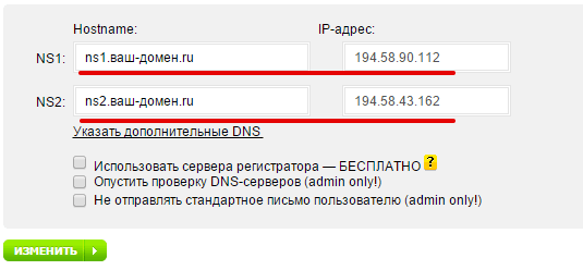 ���� dns ispmanager5 ��� 8