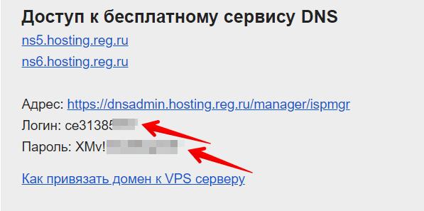как привязать домен к серверу в облачных впс 2