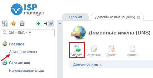 привязать домен к vps без панели управления 3