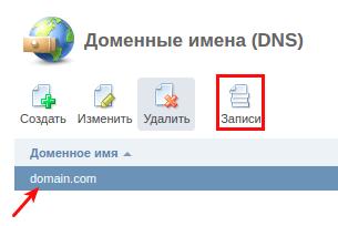 привязать домен к vps без панели управления 5