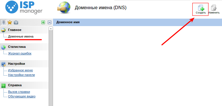 DNS-сервера reg.RU ns5.hosting.reg.ru и ns6.hosting.reg.ru 3