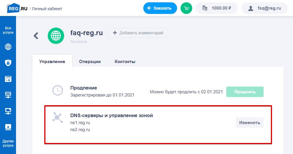 Как сменить пару серверов