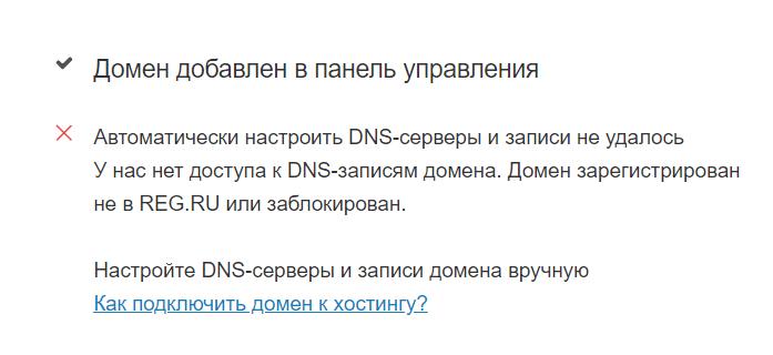 привязать домен к хостингу 10