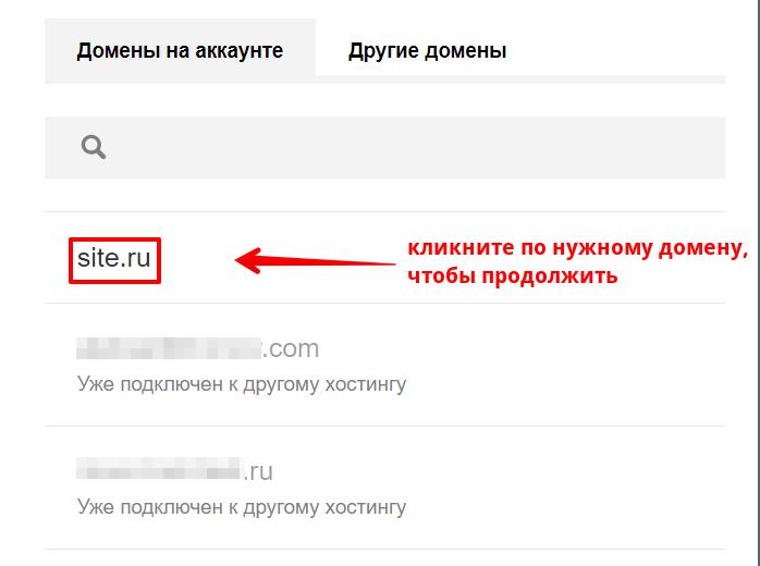 Как прописать домен к хостингу как залить сайт на хостинг zzz