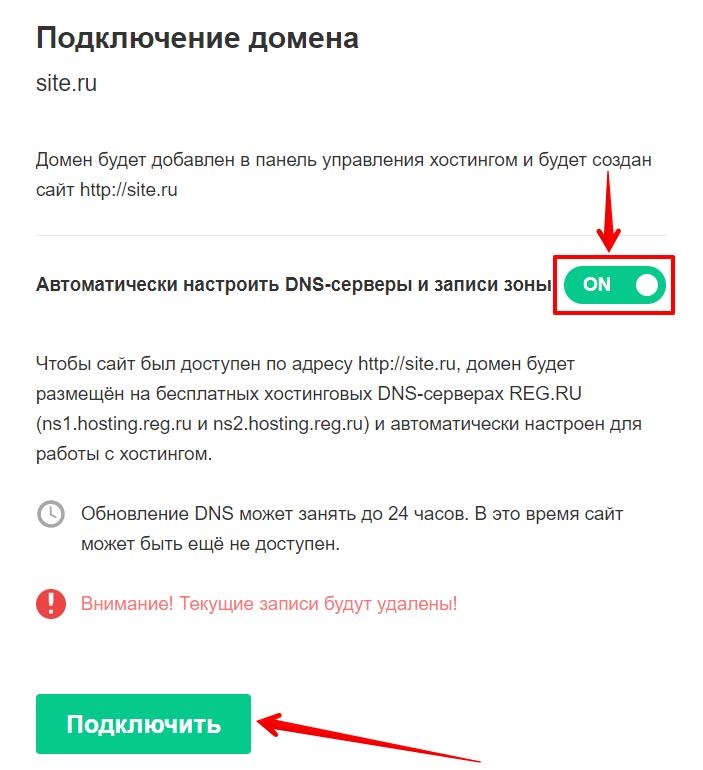 как добавить домен на хостинг в новом лк 6