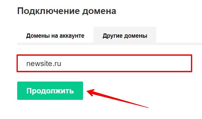 Зачем переносить домен в хостинг сайт на хостинге ру
