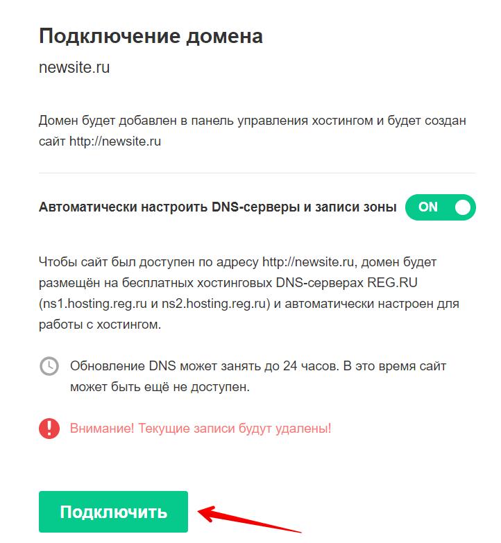 Как добавить сайт на хостинге покупка хостингов на майнкрафт