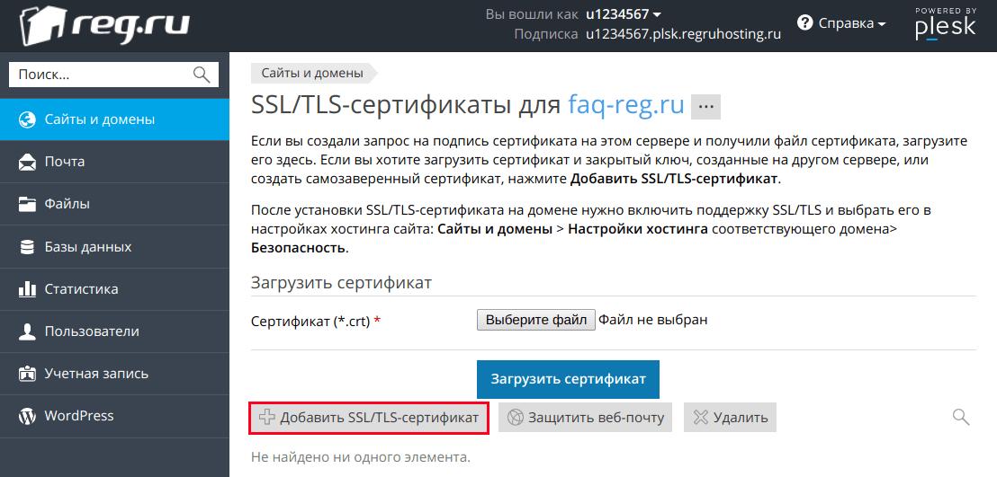 добавить ssl-tls