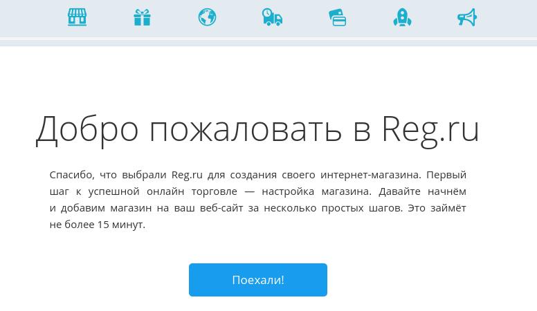 добавление магазина ecwid в конструкторе reg.ru 10