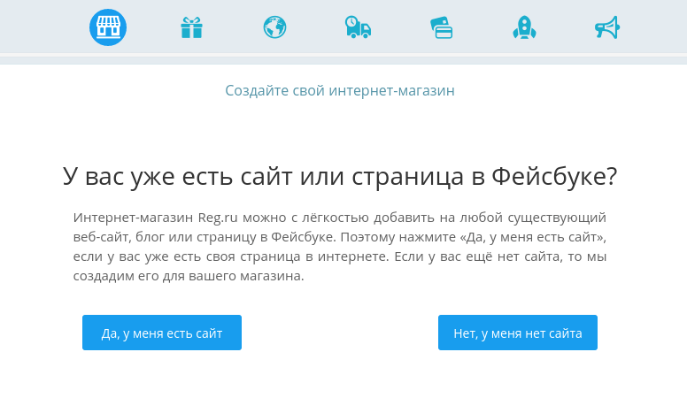 добавление магазина ecwid в конструкторе reg.ru 11