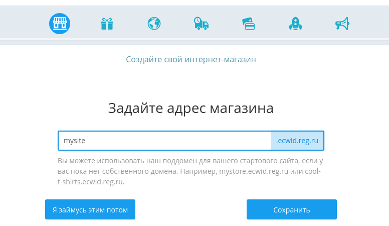 добавление магазина ecwid в конструкторе reg.ru 12