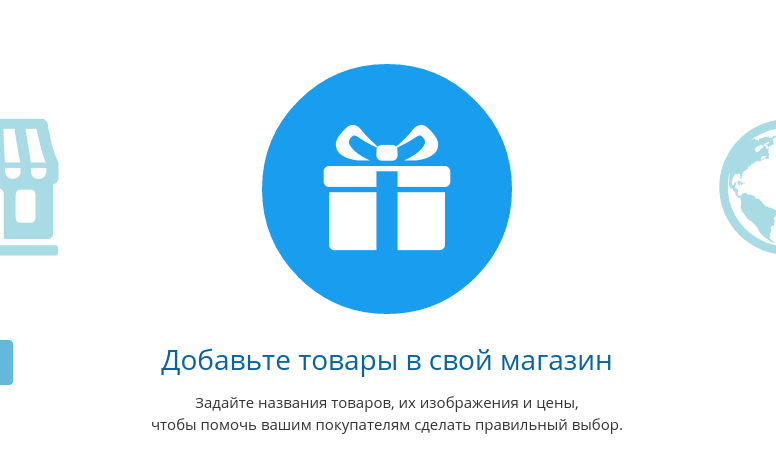 добавление магазина ecwid в конструкторе reg.ru 14