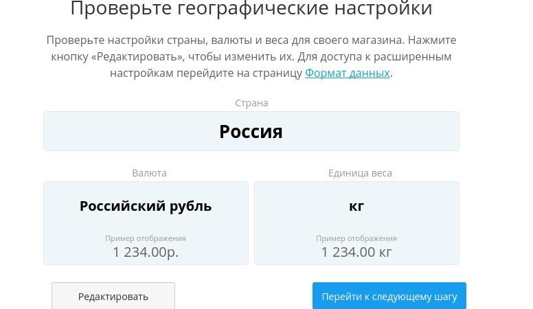 добавление магазина ecwid в конструкторе reg.ru 18