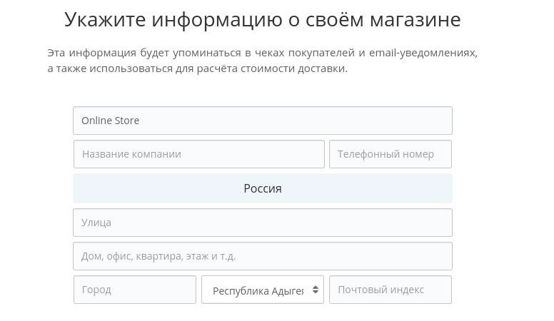 добавление магазина ecwid в конструкторе reg.ru 19