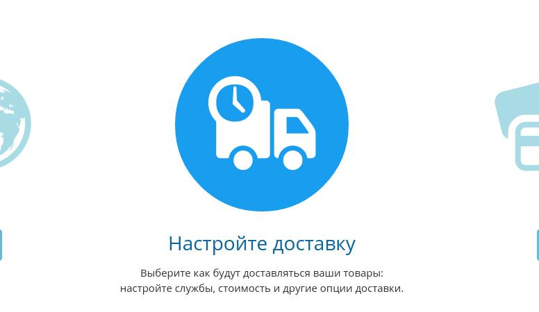 добавление магазина ecwid в конструкторе reg.ru 21