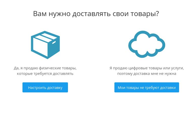 добавление магазина ecwid в конструкторе reg.ru 22
