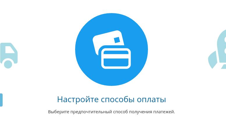 добавление магазина ecwid в конструкторе reg.ru 23