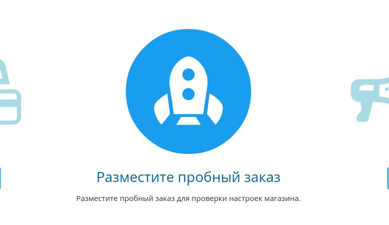 добавление магазина ecwid в конструкторе reg.ru 24