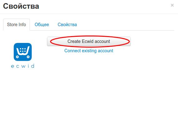 добавление магазина ecwid в конструкторе reg.ru 4