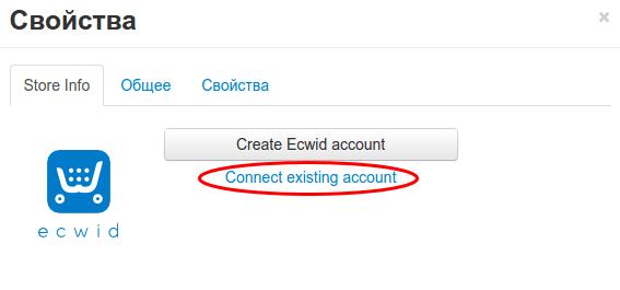 добавление магазина ecwid в конструкторе reg.ru 6