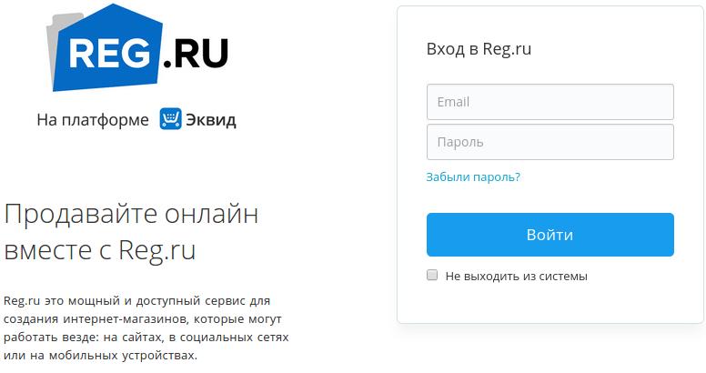добавление магазина ecwid в конструкторе reg.ru 9