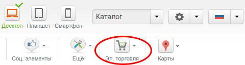 добавление магазина на сайт в конструкторе reg.ru шаг 2