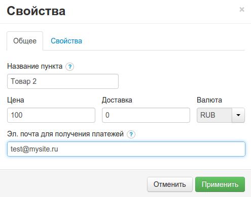 добавление магазина на сайт в конструкторе reg.ru шаг 9