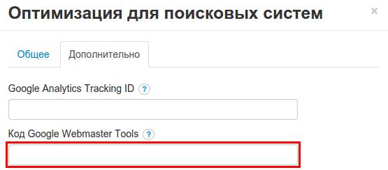 добавление мета тега от google в конструкторе reg.ru шаг 3