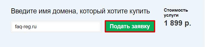 как заказать услугу доменный брокер 1