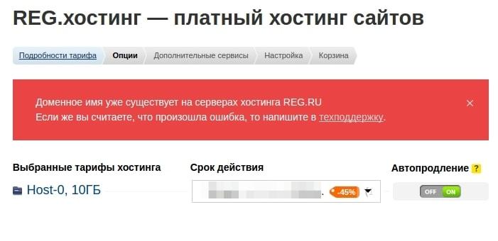 домен уже существует на dns-серверах regru 1