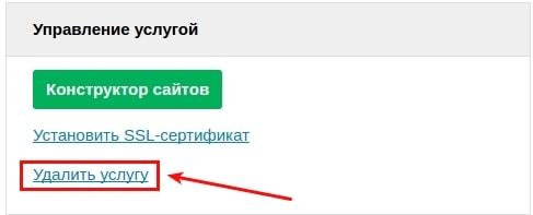 домен уже существует на dns-серверах regru 2