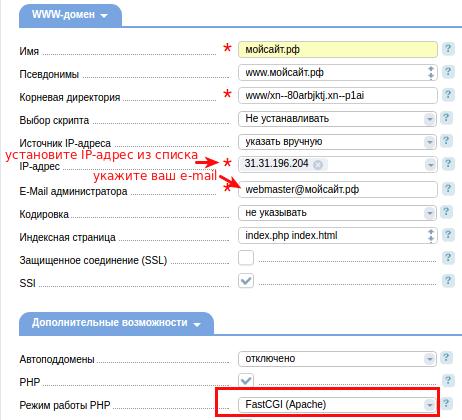 домен рф в isp5 2
