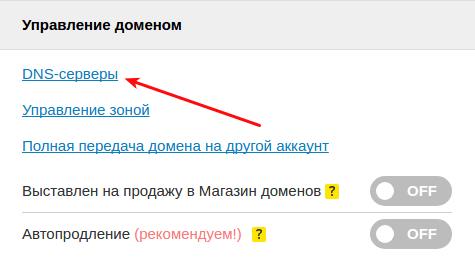 Привязка доменов к вашему веб-хостингу создание сайтов изготовление визиток